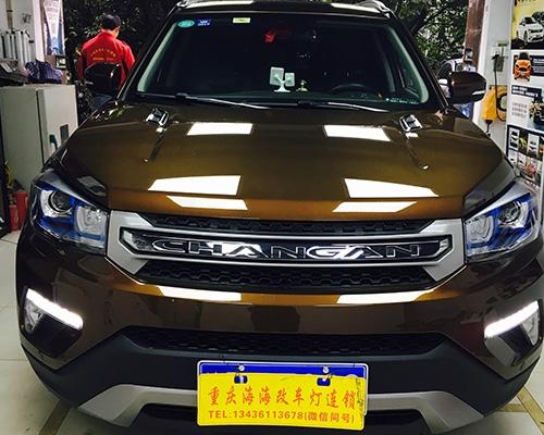 重庆cs75车灯升级海拉五透镜氙气灯