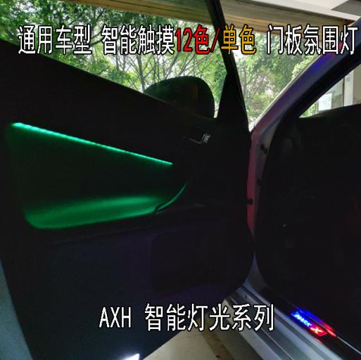 通用型12色无线触摸控制7选一氛围灯