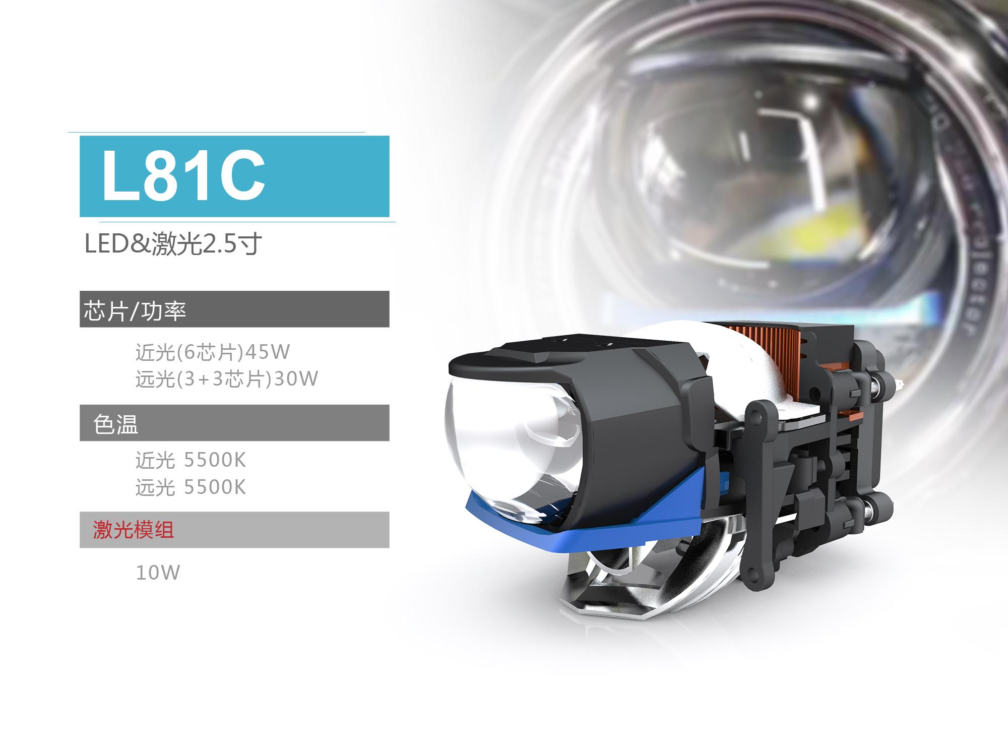 恒威激光L81C